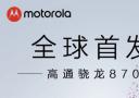 搭载Snapdragon 870 SoC的Motorola Edge S将于1月26日发布
